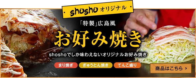 shoshoオリジナル 「特製」広島風 お好み焼き