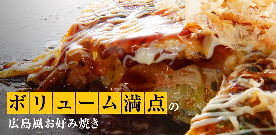 ボリューム満点の広島風お好み焼き
