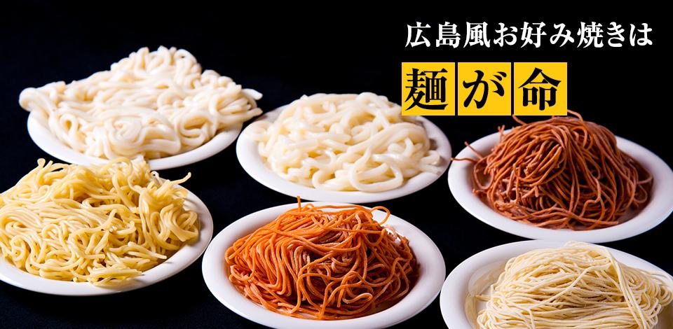 広島風お好み焼きは麺が命