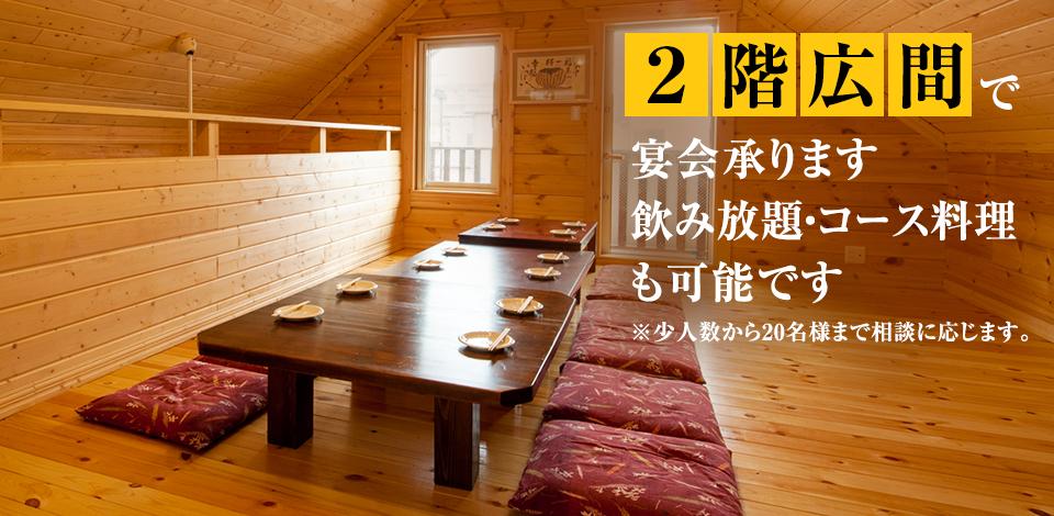 2階広間で宴会承ります。飲み放題・コース料理も可能です
