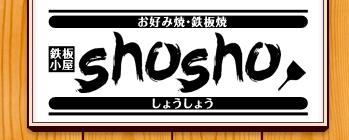 鉄板小屋shosho